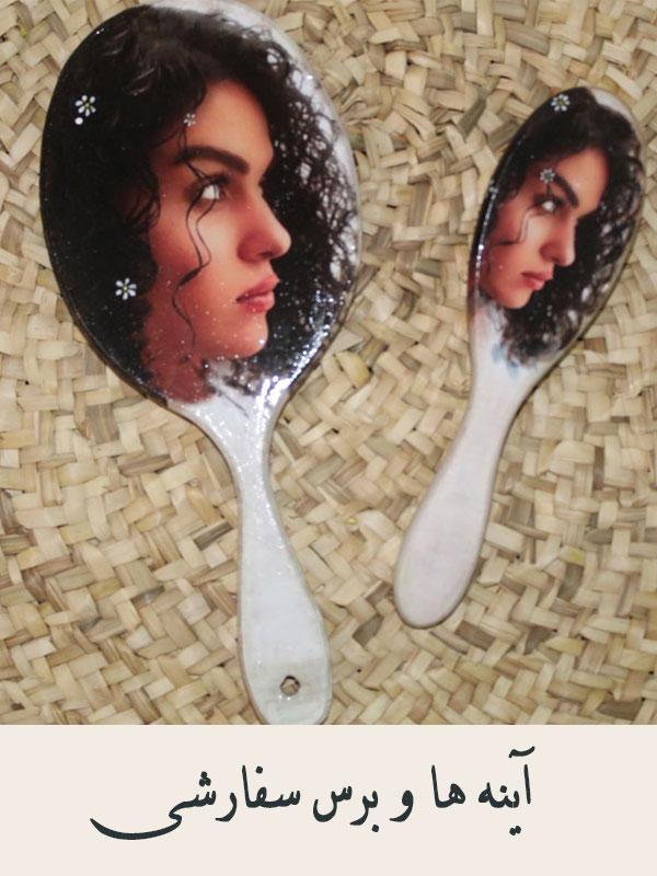 آینه دستی سفارشی خانم مو فرفری