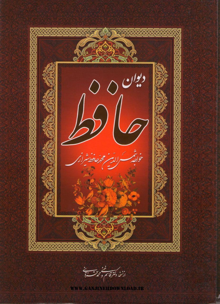 کادوی شب یلدا دیوان حافظ