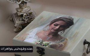 صندوقچه جواهرات در هنر و هیمه